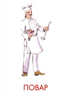 Картинки по запросу профессия повара
